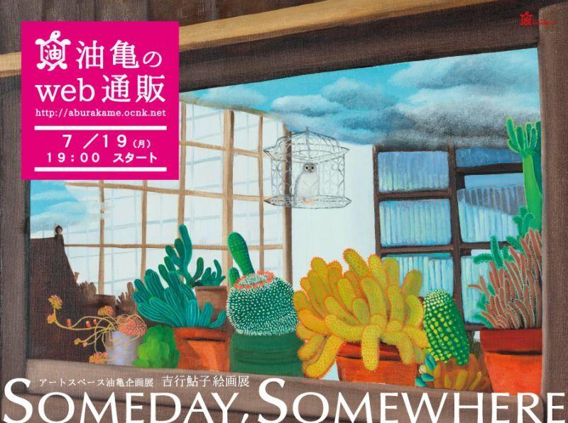 アートスペース油亀企画展 吉行鮎子 絵画展「SOMEDAY,SOMEWHERE」