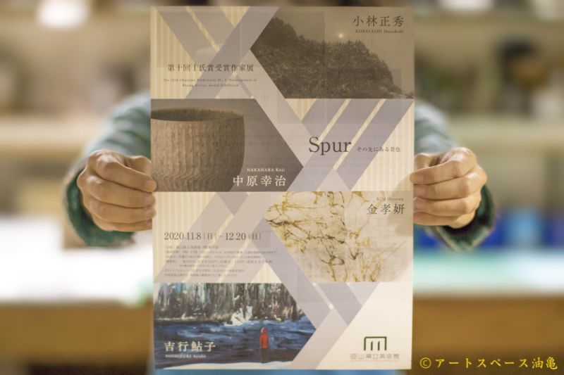 岡山県立美術館 第十回I氏賞受賞作家展「Spurその先にある景色」 吉行鮎子が出展します