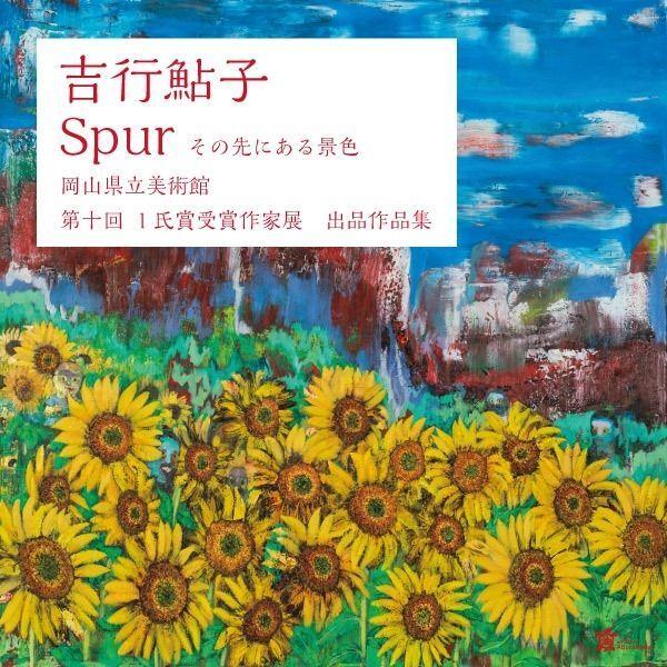 吉行鮎子 第十回「I氏賞」受賞作家展「Spur その先にある景色」出品作品 web通販展