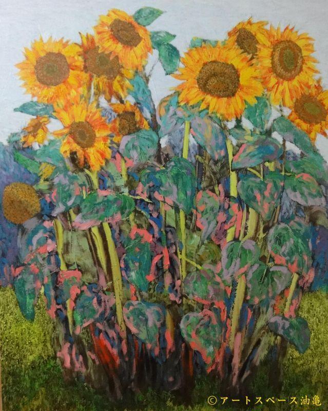 画像1: 吉行鮎子「sun flower」
