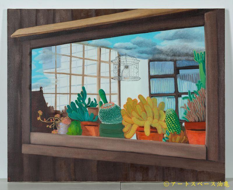 画像1: 吉行鮎子「窓辺のサボテンたち」