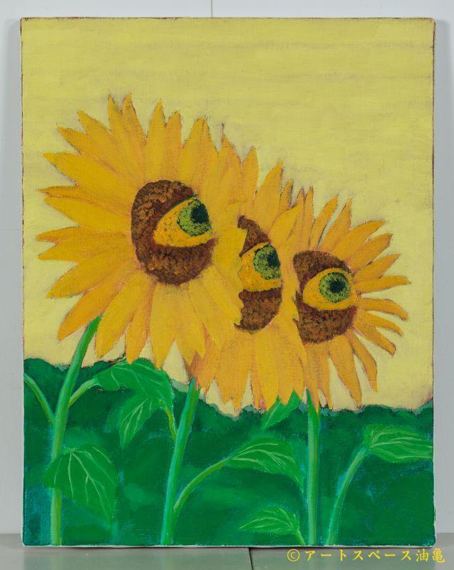 画像1: 吉行鮎子「同じ太陽を見ている」