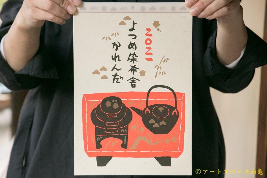 画像1: 小野豊一「2021年 よつめ染布舎かれんだ」<レターパック対応商品>